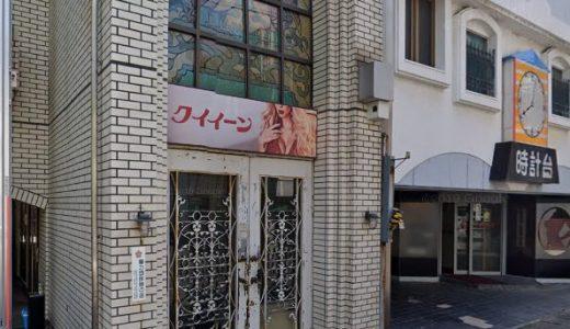 【体験談】金津園のソープ「クイーン」はNS/NN可?口コミや料金・おすすめ嬢を公開