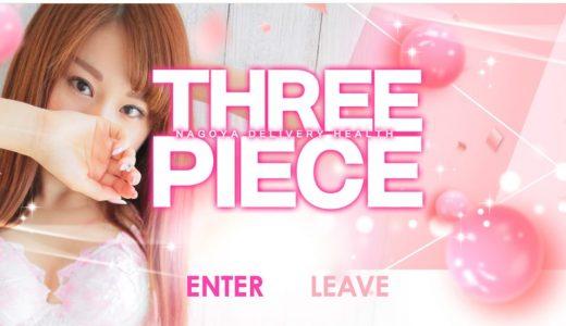 【体験談】名古屋のホテヘル「スリーピース本店」は本番(基盤)可?口コミや料金・おすすめ嬢を公開