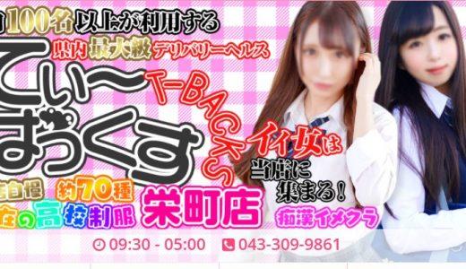 【体験談】千葉のデリヘル「Tバックス栄町店」は本番(基盤)可?口コミや料金・おすすめ嬢を公開