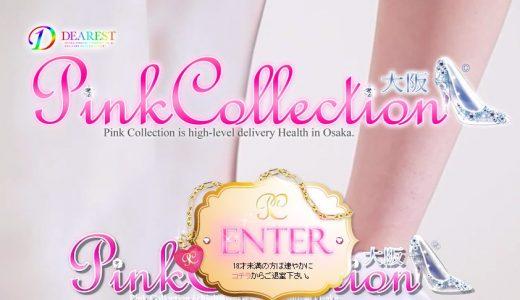 【体験談】大阪のデリヘル「ピンクコレクション大阪」は本番(基盤)可?口コミや料金・おすすめ嬢を公開