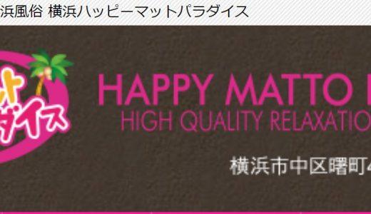 【体験談】横浜のヘルス「横浜ハッピーマットパラダイス」は本番(基盤)可?口コミや料金・おすすめ嬢を公開