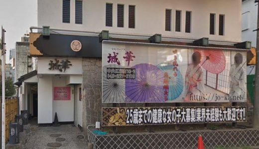 【体験談】栄町のソープ「城華」はNS/NN可?口コミや料金・おすすめ嬢を公開