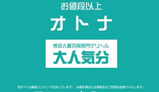 【体験談】福岡のデリヘル「大人気分」は本番(基盤)可?口コミや料金・おすすめ嬢を公開