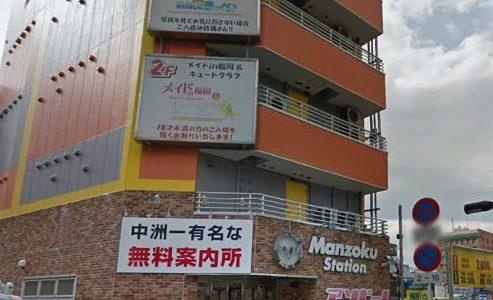 【体験談】中洲のヘルス「放課後クラブ」は本番(基盤)可?口コミや料金・おすすめ嬢を公開