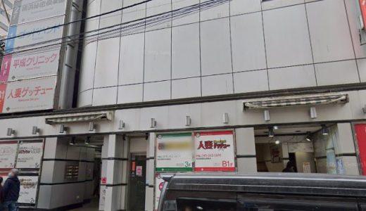 【体験談】横浜のヘルス「横浜秘密倶楽部」は本番(基盤)可?口コミや料金・おすすめ嬢を公開
