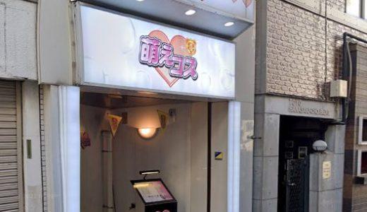 【体験談】横浜のソープ「萌えコス」はNS/NN可?口コミや料金・おすすめ嬢を公開