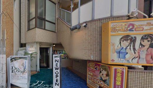 【体験談】名古屋のヘルス「JJクラブ池下PRIME」は本番(基盤)可?口コミや料金・おすすめ嬢を公開