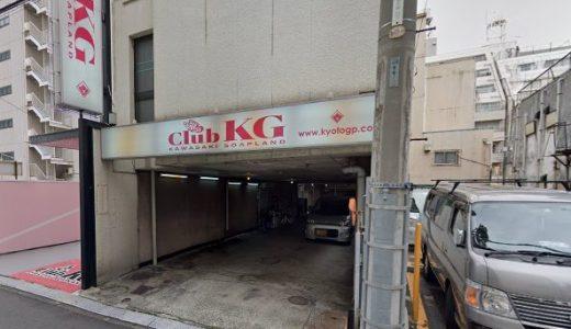 【体験談】川崎ソープ「クラブKG」はNS/NN可?口コミや料金・おすすめ嬢を公開