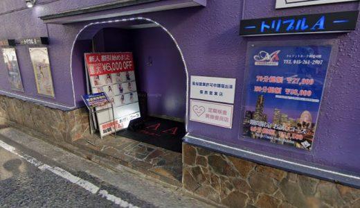 【体験談】横浜福富町のソープ「トリプルA」はNS/NN可?口コミや料金・おすすめ嬢を公開