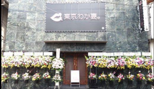 【体験談】川崎ソープ「東京わか妻。」はNS/NN可?口コミや料金・おすすめ嬢を公開