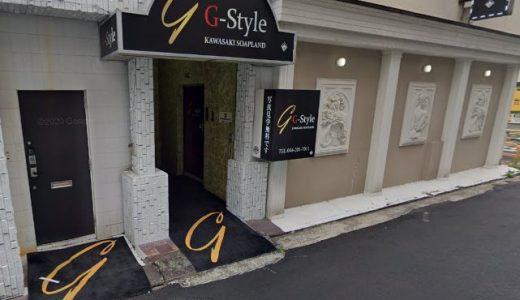 【体験談】川崎ソープ「G-Style」はNS/NN可?口コミや料金・おすすめ嬢を公開
