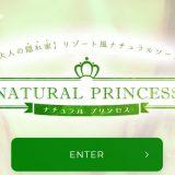 【体験談】川崎堀之内のソープ「ナチュラルプリンセス」はNS/NN可?口コミや料金・おすすめ嬢を公開
