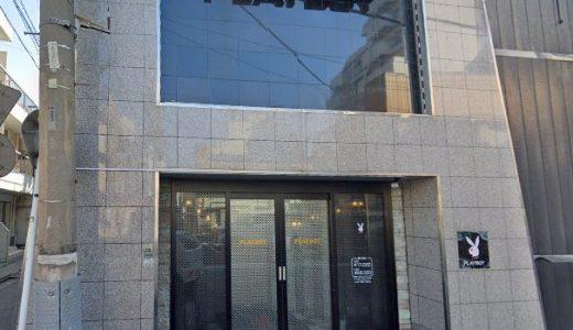 【体験談】川崎堀之内のソープ「プレイボーイクラブ」はNS/NN可?口コミや料金・おすすめ嬢を公開