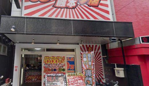 【体験談】熊本のソープ「おねだり本店 熊本」はNS/NN可?口コミや料金・おすすめ嬢を公開