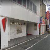 【体験談】熊本のソープ「SUPER JOY(スーパージョイ)」はNS/NN可?口コミや料金・おすすめ嬢を公開