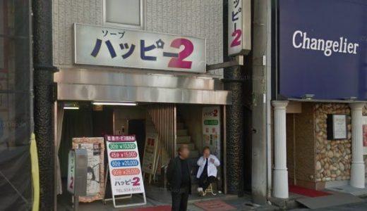 【体験談】熊本のソープ「ハッピー2」はNS/NN可?口コミや料金・おすすめ嬢を公開
