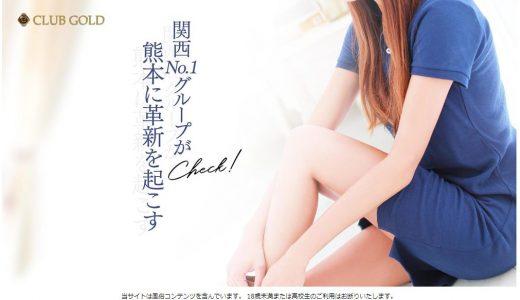 【体験談】熊本のソープ「CLUB GOLD(クラブゴールド)」はNS/NN可?口コミや料金・おすすめ嬢を公開