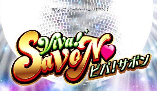 【体験談】熊本のソープ「ViVa!SaVoN(ビバ!サボン)」はNS/NN可?口コミや料金・おすすめ嬢を公開