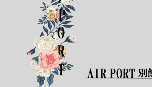 【体験談】熊本のソープ「エアポート別館」はNS/NN可?口コミや料金・おすすめ嬢を公開