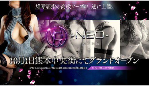 【体験談】熊本のソープ「-NEO-皇帝別館」はNS/NN可?口コミや料金・おすすめ嬢を公開