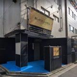 【体験談】栄町のソープ「BLACK LABEL R's(ブラックレーベルアールズ)」はNS/NN可?口コミや料金・おすすめ嬢を公開