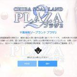 【体験談】栄町のソープ「プラザ2」はNS/NN可?口コミや料金・おすすめ嬢を公開