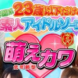 【体験談】西川口の大衆ソープ「萌えカワ」はNS/NN可?口コミや料金・おすすめ嬢を公開