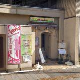 【体験談】西川口の大衆ソープ「Ageha(アゲハ)」はNS/NN可?口コミや料金・おすすめ嬢を公開